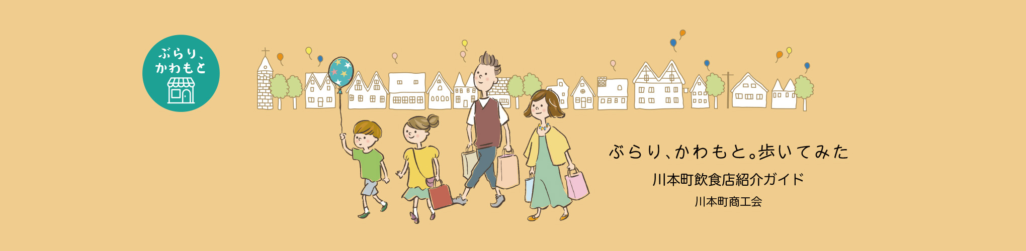 ぶらり、かわもと。歩いてみた 川本町飲食店紹介ガイド 川本町商工会