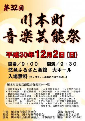 川本町音楽芸能祭ポスター